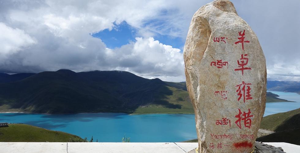 西藏山南-羊卓雍措