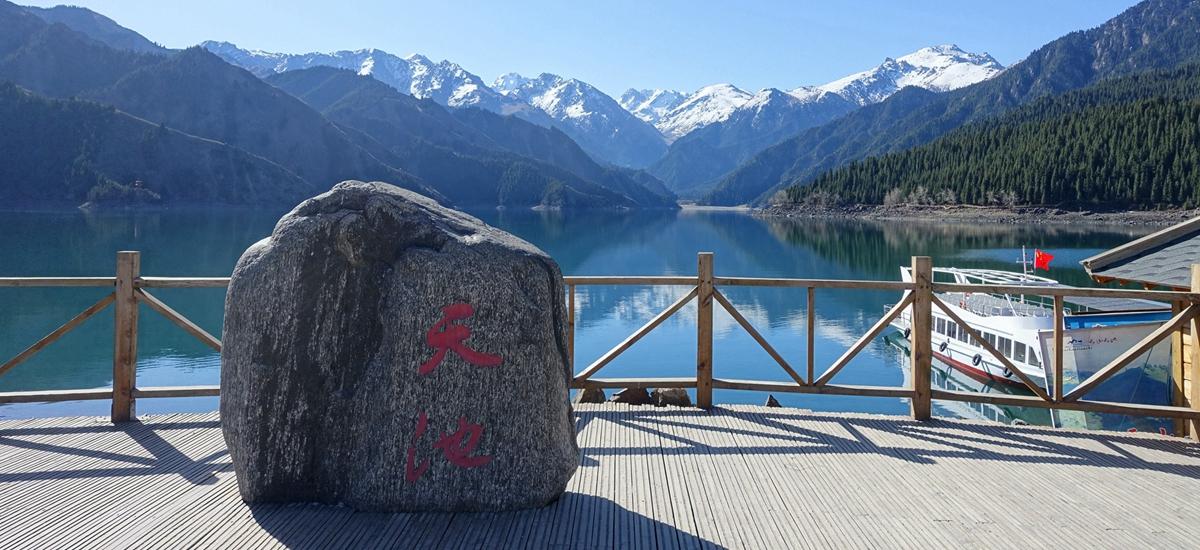 新疆烏魯木齊-天山天池