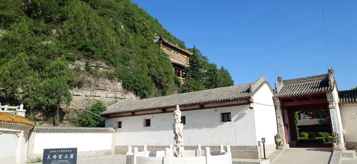 甘肅涇川-王母祖廟