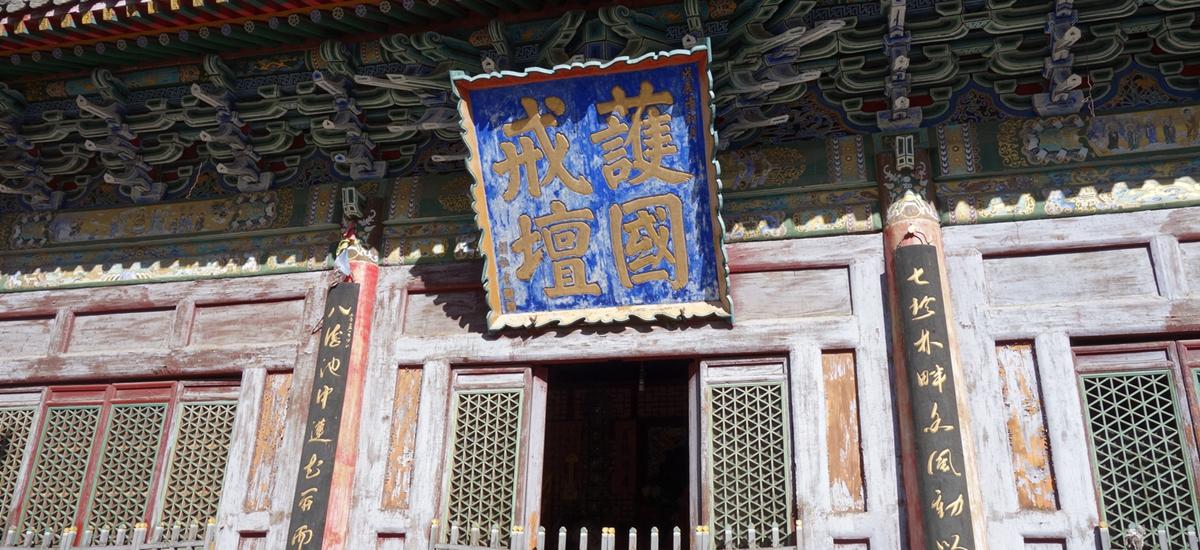 山西忻州-五台山碧山寺