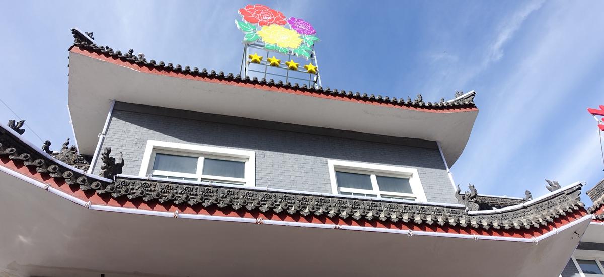山西忻州-五台山花卉山莊