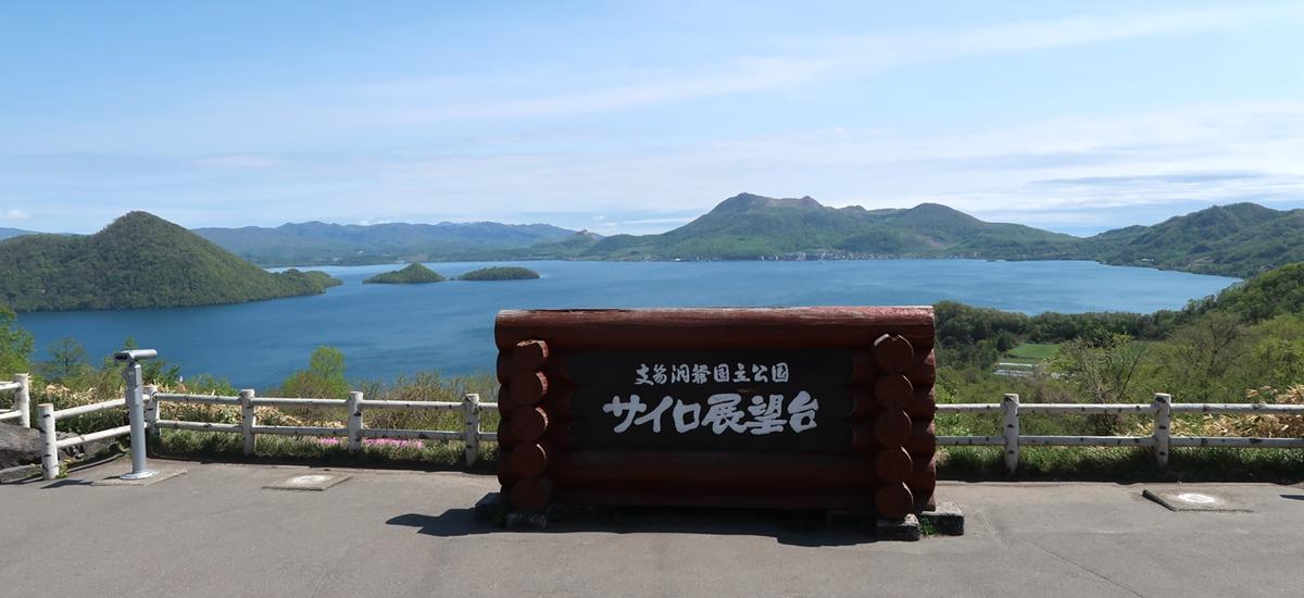 日本北海道-洞爺湖