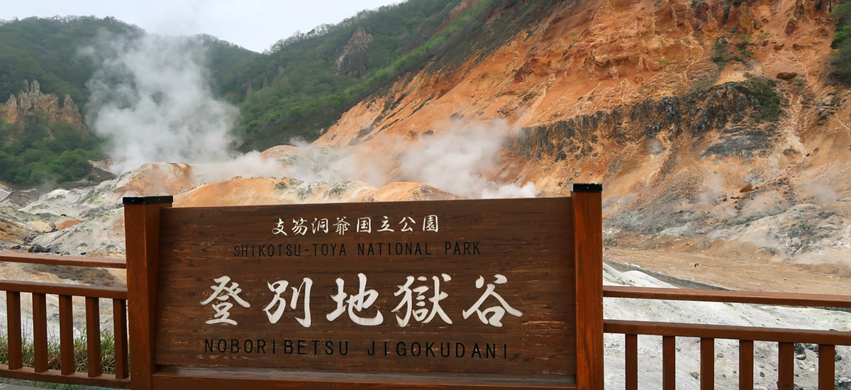 日本北海道-登別地獄谷