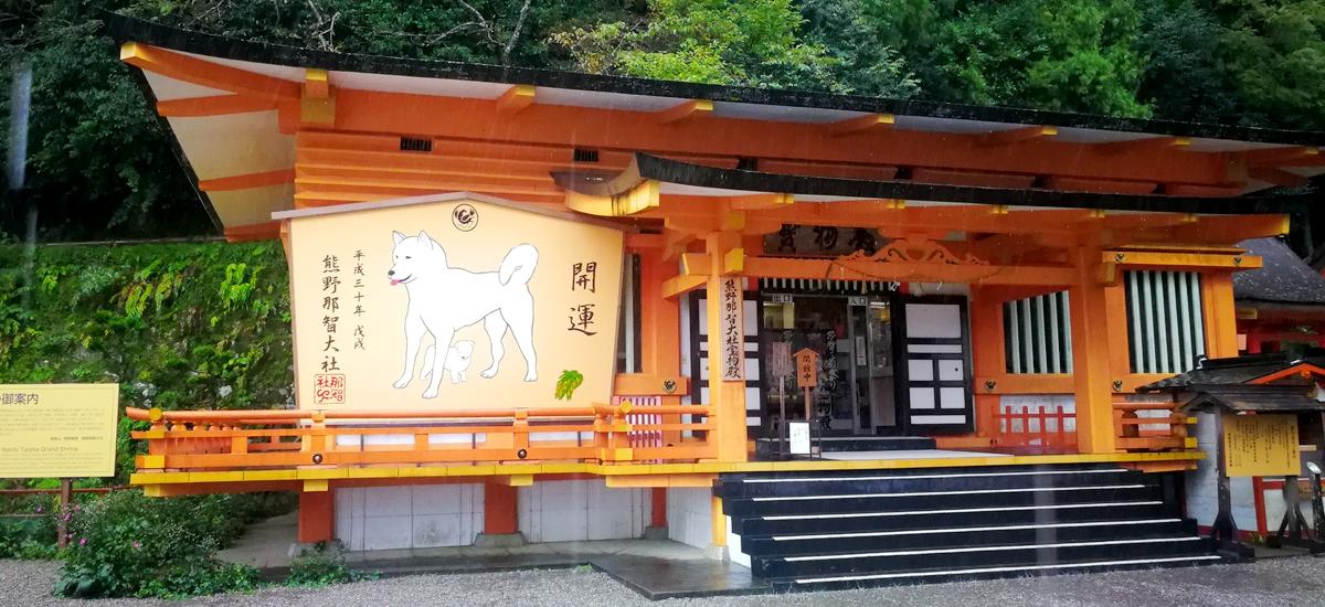 日本和歌山-熊野那智大社