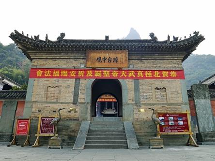 湖北十堰-武當山瓊台三觀