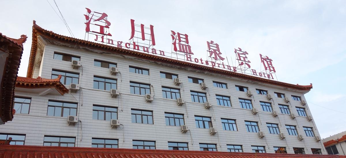 甘肅涇川-溫泉賓館