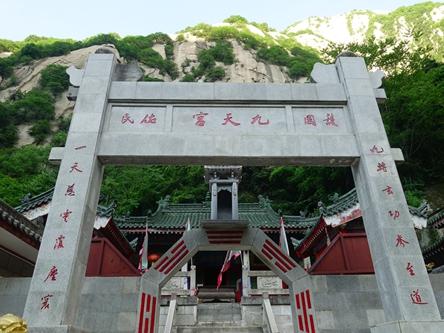 陝西華山-青柯坪九天宮