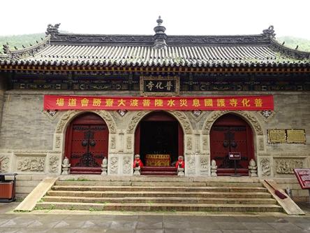 山西忻州-五台山普化寺