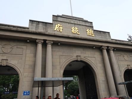 江蘇南京-總統府