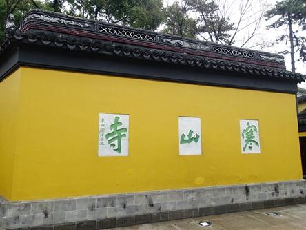江蘇蘇州-寒山寺