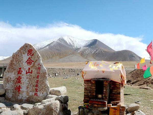 中國崑崙山道宗
