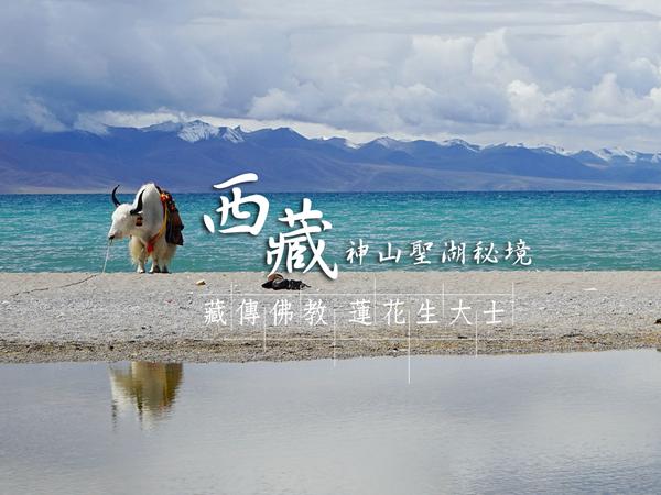 西藏神山聖湖